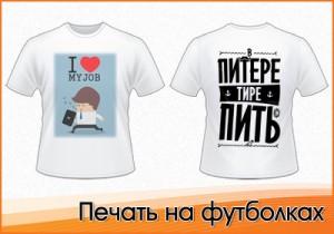 Принт Маркет футболка