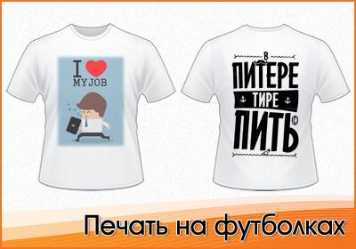 печать изображений на белых футболках
